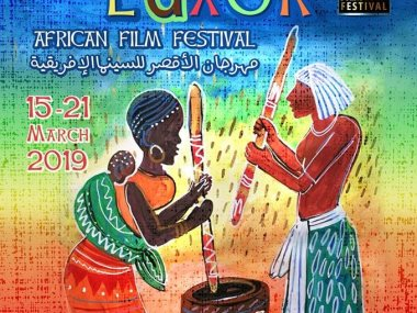 مهرجان الأقصر للسينما الإفريقية