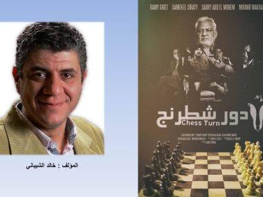 خالد الشيبانى وفيلم دور شطرنج