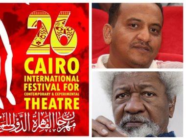 ندوة المسرح الأفريقى المعاصر