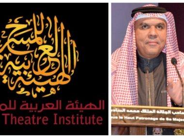 مسابقات الهيئة العربية للمسرح