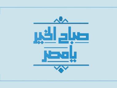 صباح الخير يا مصر