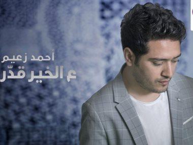 أحمد زعيم