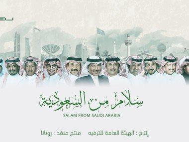 سلام من السعوديه