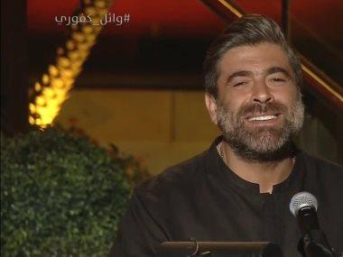 وائل كفورى