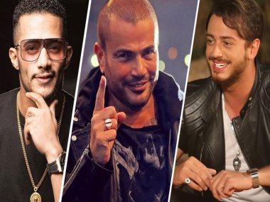 سعد لمجرد و عمرو دياب ومحمد رمضان