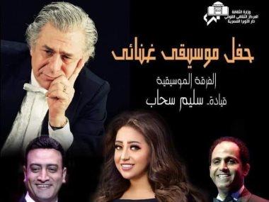 ريهام عبد الحكيم ونجوم الأوبرا