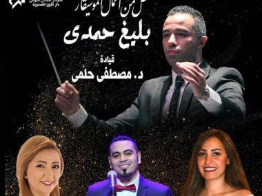 حفل لأعمال الموسيقار بليغ حمدى