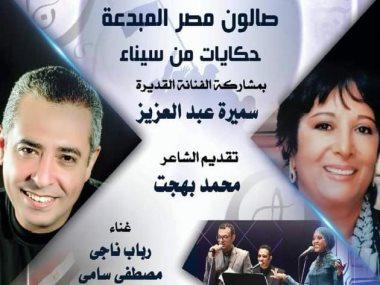 صالون مصر المبدعة لسميرة عبد العزيز