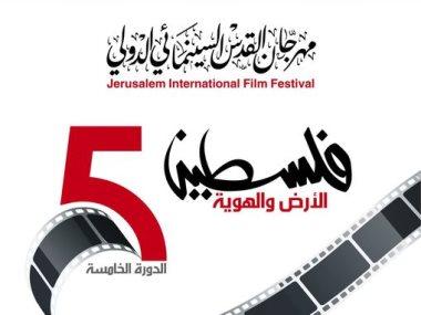 مهرجان القدس السينمائي