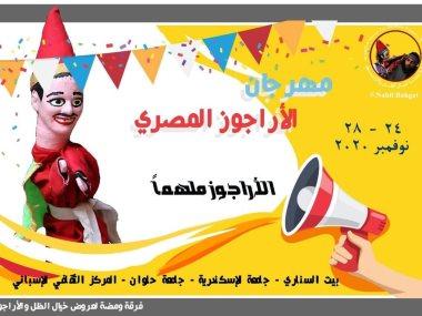 المهرجان الثانى للأراجوز المصرى