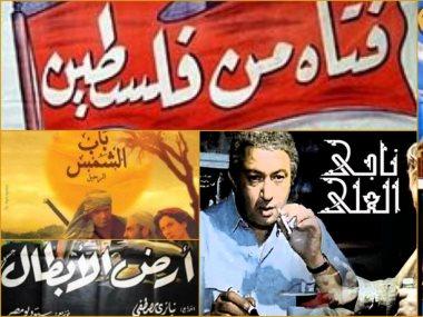 افلام القضية الفلسطينية