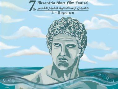 مهرجان الإسكندرية للفيلم القصير