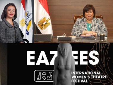 مهرجان ايزيس الدولي لمسرح المرأة