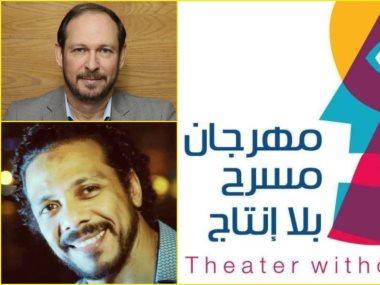 مهرجان مسرح بلا إنتاج