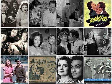 أفلام الزمن الجميل