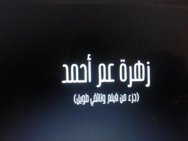 زهرة عم أحمد