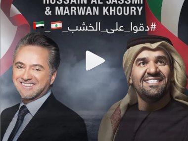 حسين الجسمى و مروان خورى