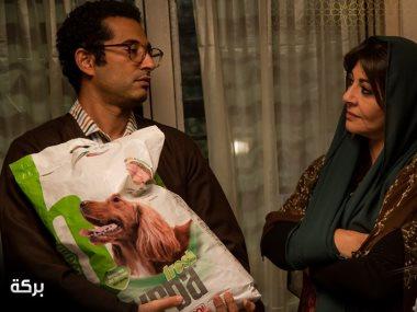 عمرو سعد وهالة صدقى فى مسلسل بركة