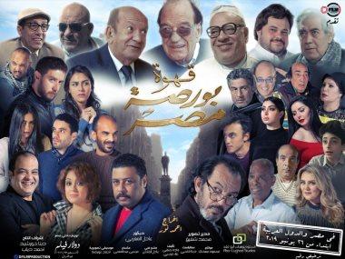 بوستر فيلم قهوة بورصة مصر