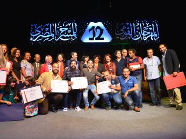 جانب من حفل توزيع جوائز القومى للمسرح