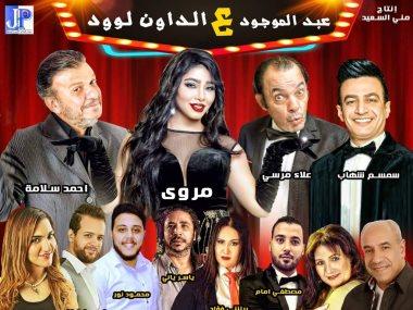 """بوستر مسرحية """"عبد الموجود ع الداون لوود"""""""