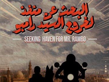 البحث عن منفذ لخروج السيد رامبو