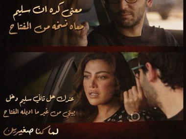 """ريهام حجاج وكريم قاسم فى مسلسل """"لما كنا صغيرين"""""""
