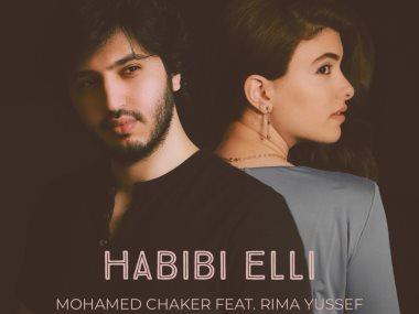 ريما يوسف و محمد شاكر