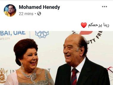 محمد هنيدى ينعى رجاء الجداوي وحسن حسني