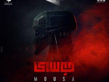 بوستر فيلم موسى