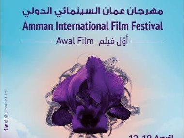 مهرجان عمان السينمائي