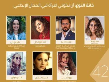 """المشاركون فى ندوة """"خانة النوع: أن تكونى امرأة فى المجال الإبداعى"""""""