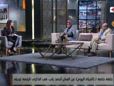 لمياء أحمد راتب وطارق الشناوى