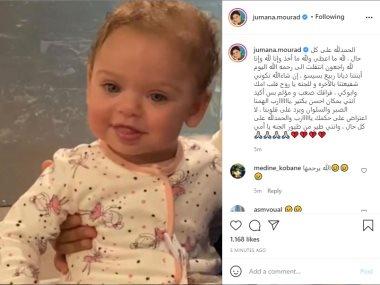 ابنة جومانا مراد