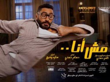فيلم مش انا