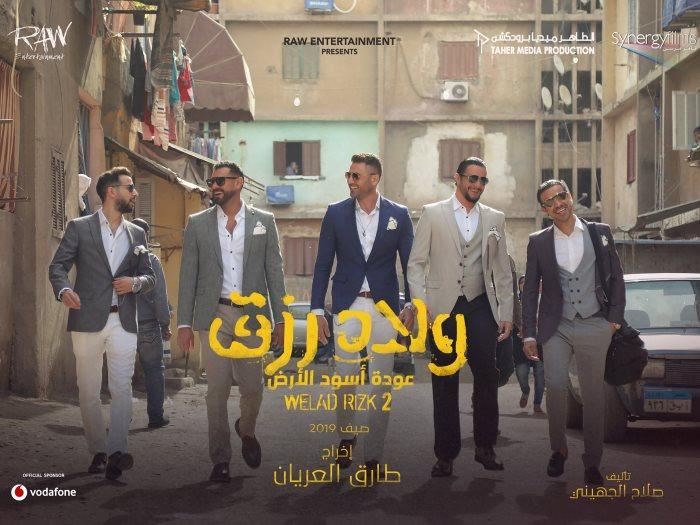 فيلم ولاد رزق 2 - عودة اسود الارض