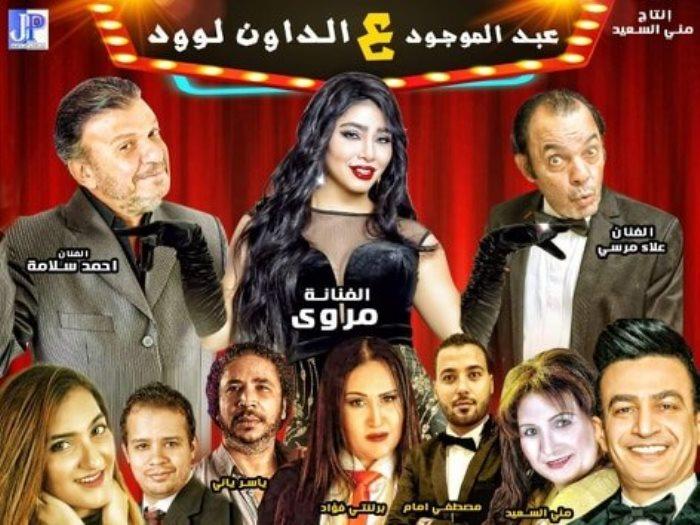 مسرحية عبد الموجود ع الدوان لوود