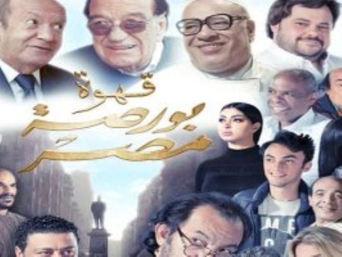 فيلم قهوة بورصة مصر