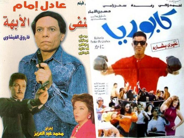 سينما سنة 90 فى آخر مونديالأحمد زكى بـ4 أفلام وعادل إمام