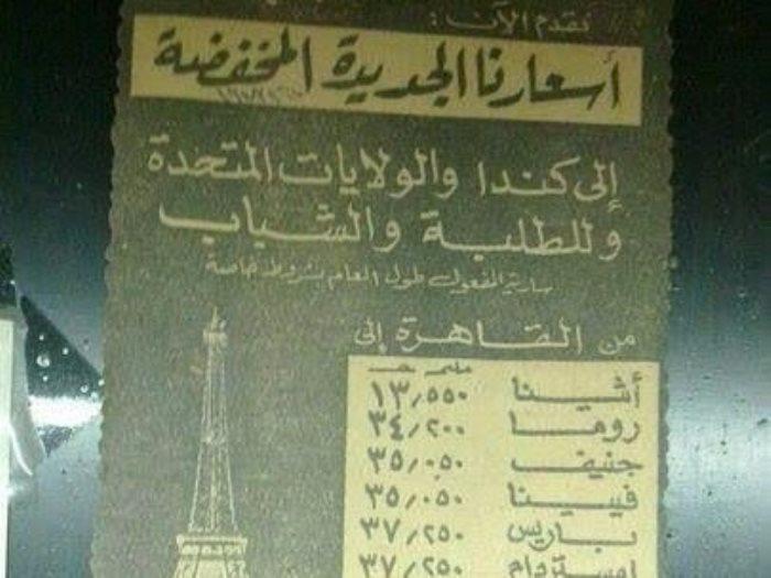 أسعار الرحلات