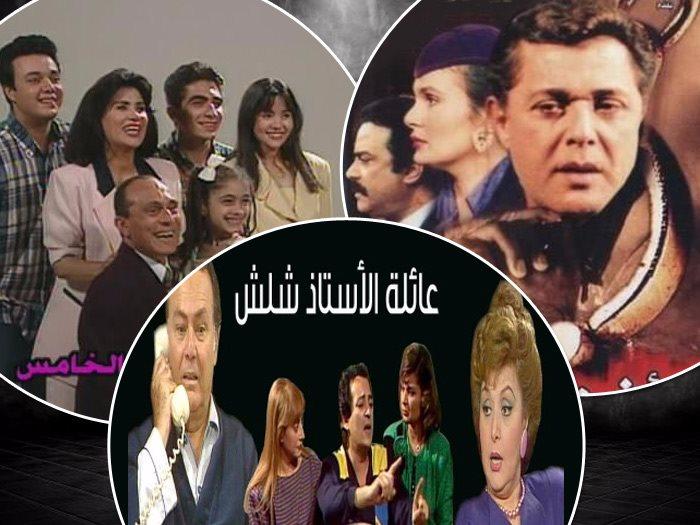 مسلسلات الثمانينات والتسعينات رسخت القيم والأخلاق للأجيال عين
