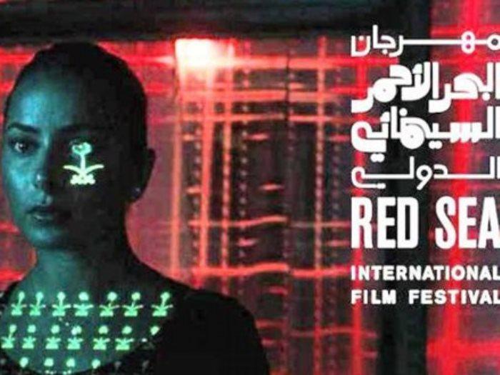 مهرجان البحر الأحمر السينمائى بالسعودية