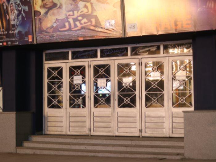 سينما مغلقة