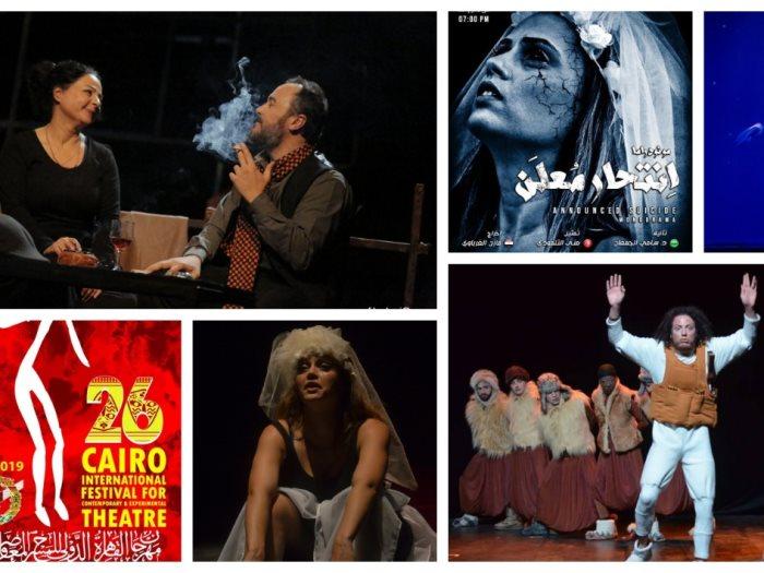 فعاليات مهرجان القاهرة الدولى للمسرح