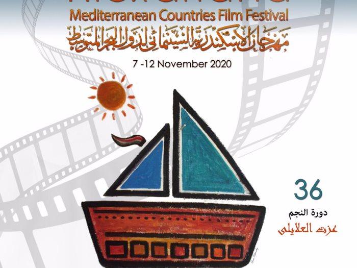مهرجان الاسكندرية السينمائى