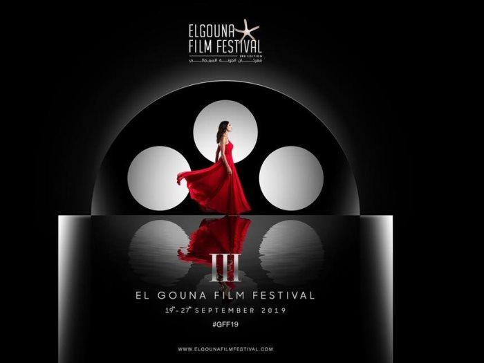 مهرجان الجونة السينمائى