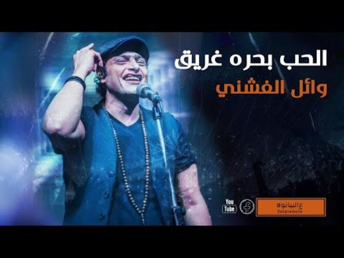وائل الفشنى