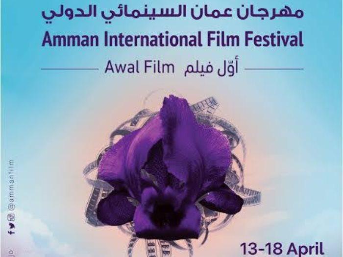 مهرجان عمان