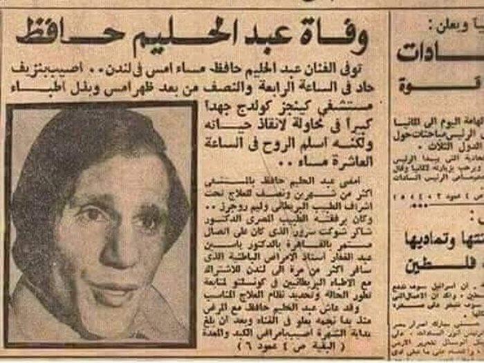 """نتيجة بحث الصور عن المطرب عبد الحليم حافظ"""""""