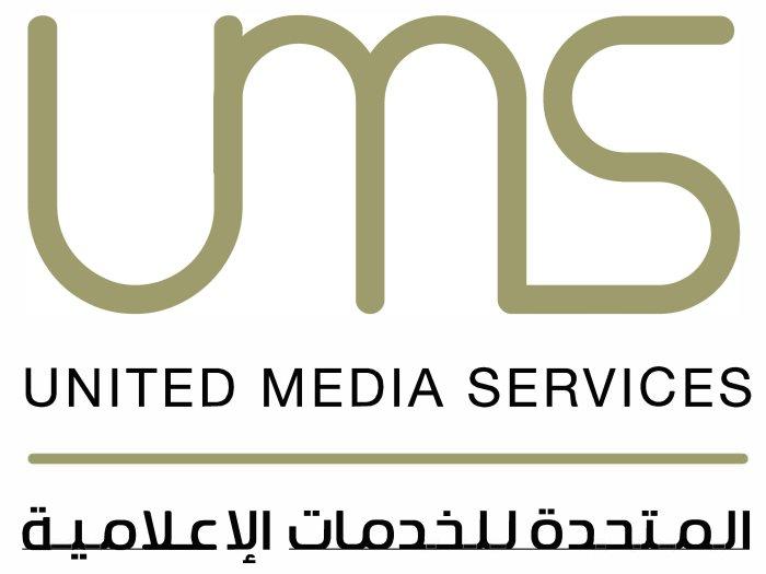 المتحدة للخدمات الاعلامية